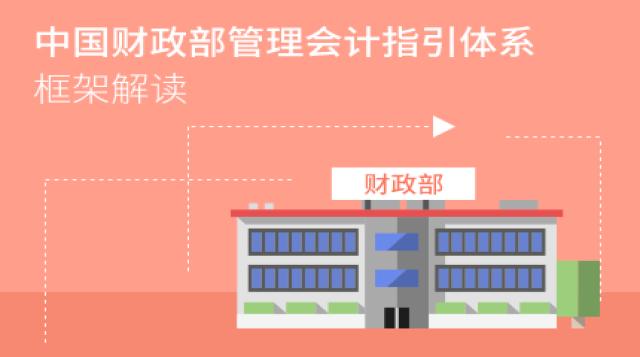 中国财政部管理会计指引体系框架解读