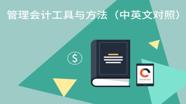 管理会计工具与方法(中英文对照)