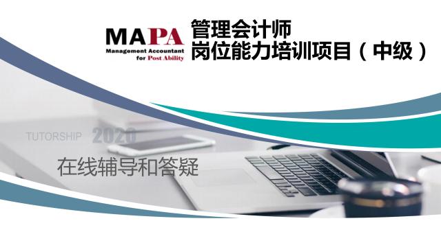 MAPA在线辅导答疑中级