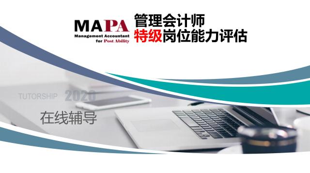 评估科目辅导--特级MAPA